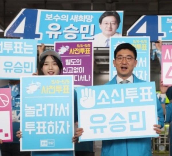 김세연 의원이 지난 2017년 유승민 당시 대선후보의 딸 유담 씨와 사전투표를 독려하는 피케팅을 하고 있다. 사진=연합뉴스