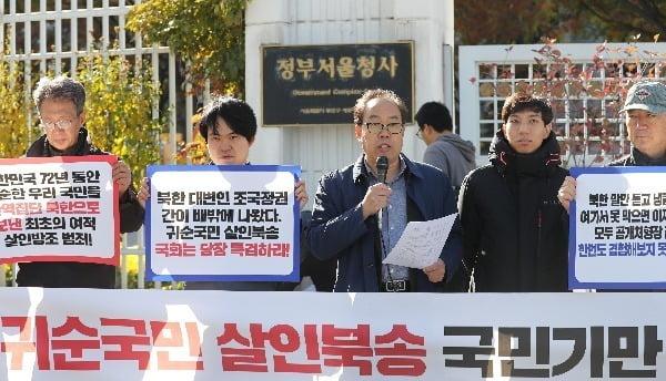 8일 오후 서울 정부서울청사에서 한국자유민주정치회의 관계자 등이 지난 2일 동해에서 나포된 북한 주민 2명에 대한 정부의 송환 방침을 규탄하는 기자회견을 하고 있다. 사진=연합뉴스