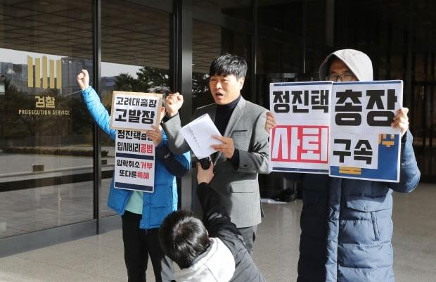 법세련, 조국 자녀 입학취소 거부 고려대 총장 고발 기자회견 (사진=연합뉴스)