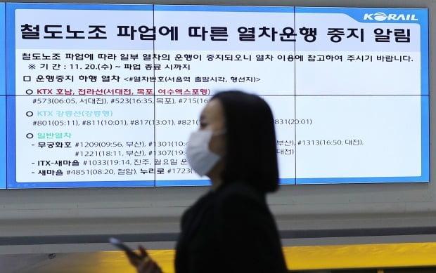 철도파업 관련 열차운행 중지 알림 (사진=연합뉴스)