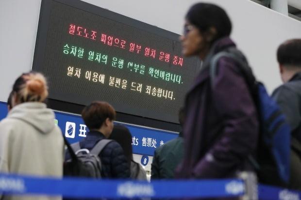 철도파업 5일만에 철회 /사진=연합뉴스
