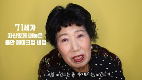 100만 유튜버 박막례 할머니(사진=연합뉴스)
