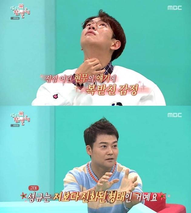 MBC '전지적 참견 시점' 장성규 눈물 /사진=MBC 방송화면 캡처