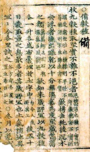 한국사 최초의 농서 '농사직설'