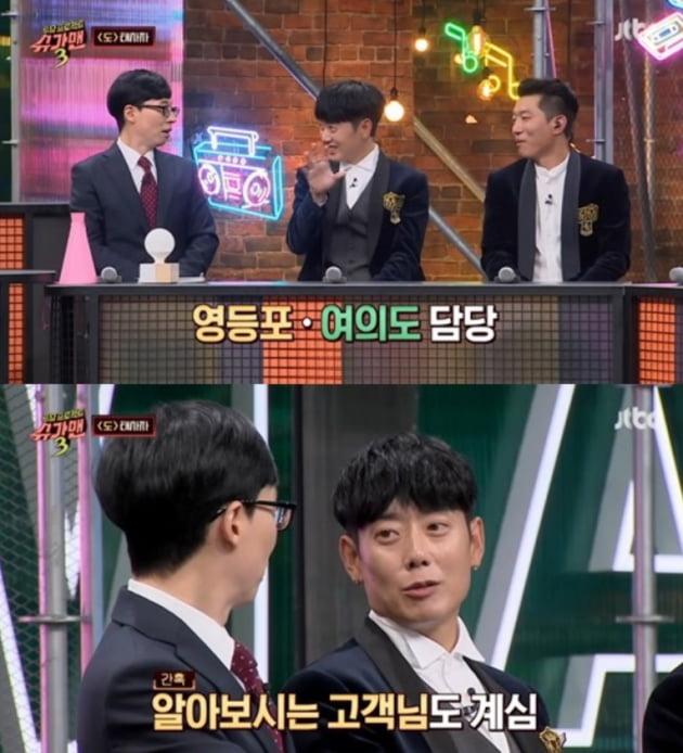 태사자 김형준, 쿠팡맨 아닌 '쿠팡 플렉서'…차이점은?