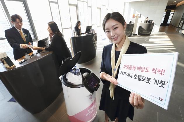 KT가 인공지능(AI) 호텔인 노보텔 앰배서더 서울 동대문 호텔&레지던스에 AI 호텔 로봇 '엔봇(N bot)'을 상용화했다고 2일 밝혔다.
