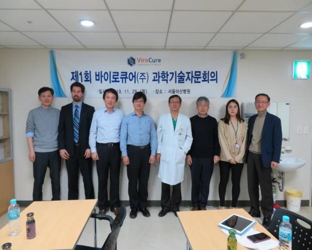 바이로큐어, 서울아산병원서 과학자문위원회(SAB) 개최