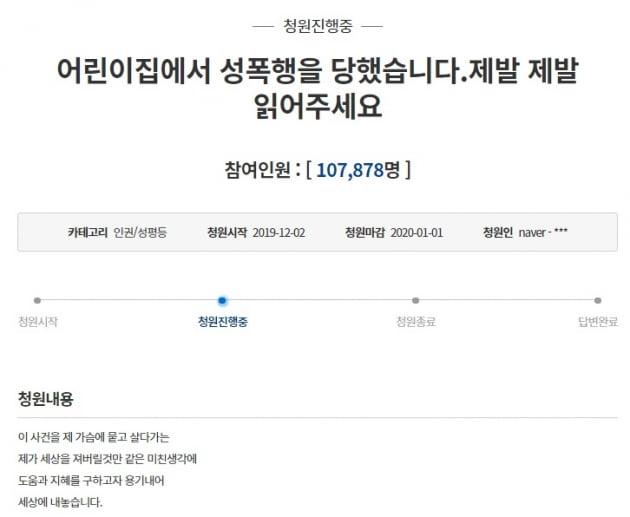성남 어린이집 성폭행 사건에 박능후 보건복지부 장관의 발언이 도마에 올랐다.  어린이집 성폭행을 고발한 청원은 3일 오전 7시40분 기준 10만명이 넘는 동의가 진행됐다. (사진 = 청와대 홈페이지)