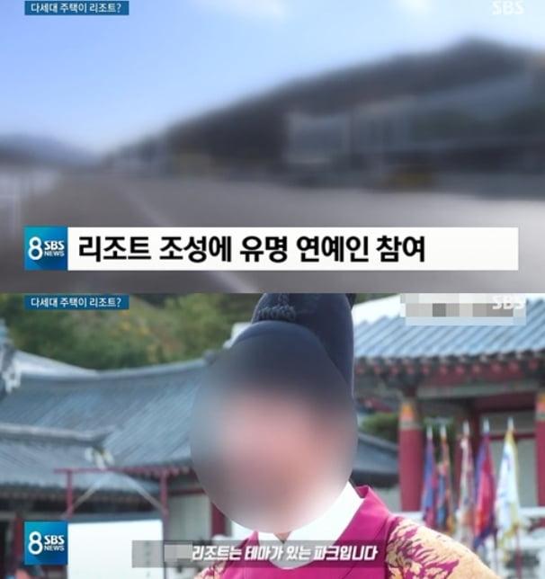 /사진=SBS 보도 화면