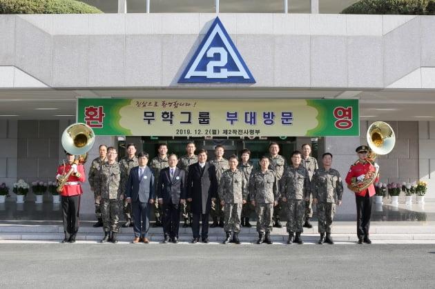 무학그룹,육군 장병 위문금 전달