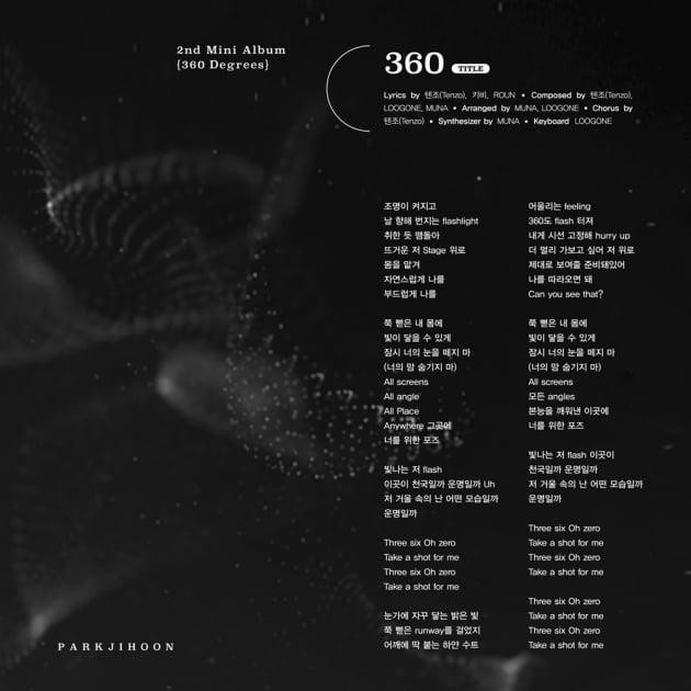 박지훈 '360' /사진=마루기획 제공