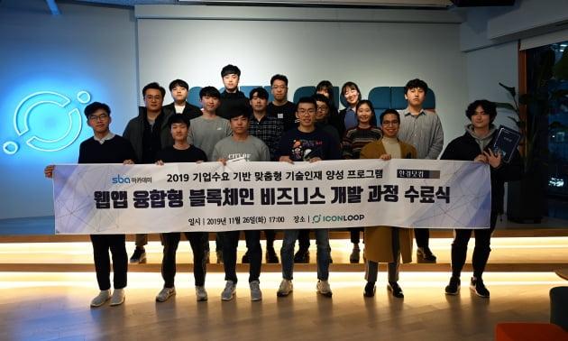 '웹앱 융합형 블록체인 비즈니스 개발 과정' 수료식 개최