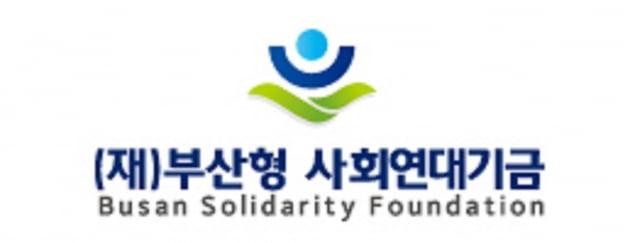 재단법인 부산형 사회연대기금 발족