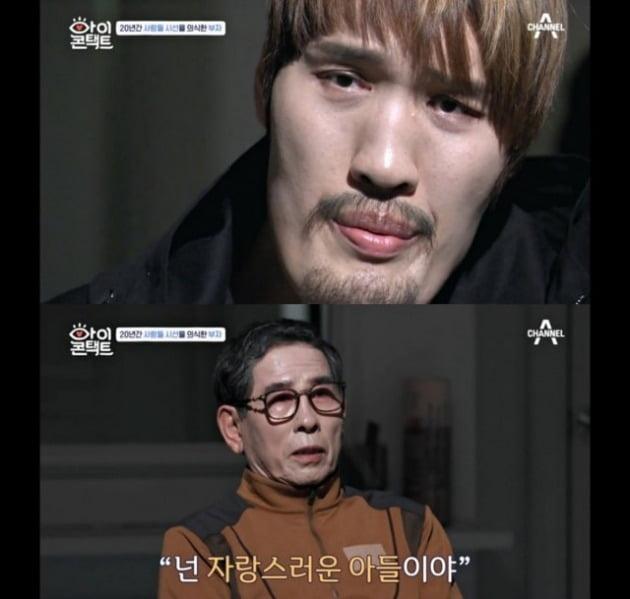 최홍만 눈물 / 사진 = '아이 콘택트' 방송 캡처