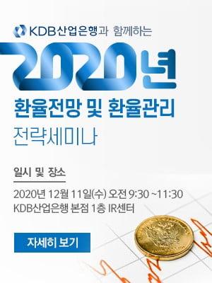 KDB산업은행 · 한경닷컴, 2020년 환율 전망 세미나 개최