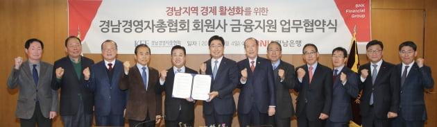 BNK경남은행, 경남경영자총협회와 '경남지역 경제 활성화 금융지원 협약'