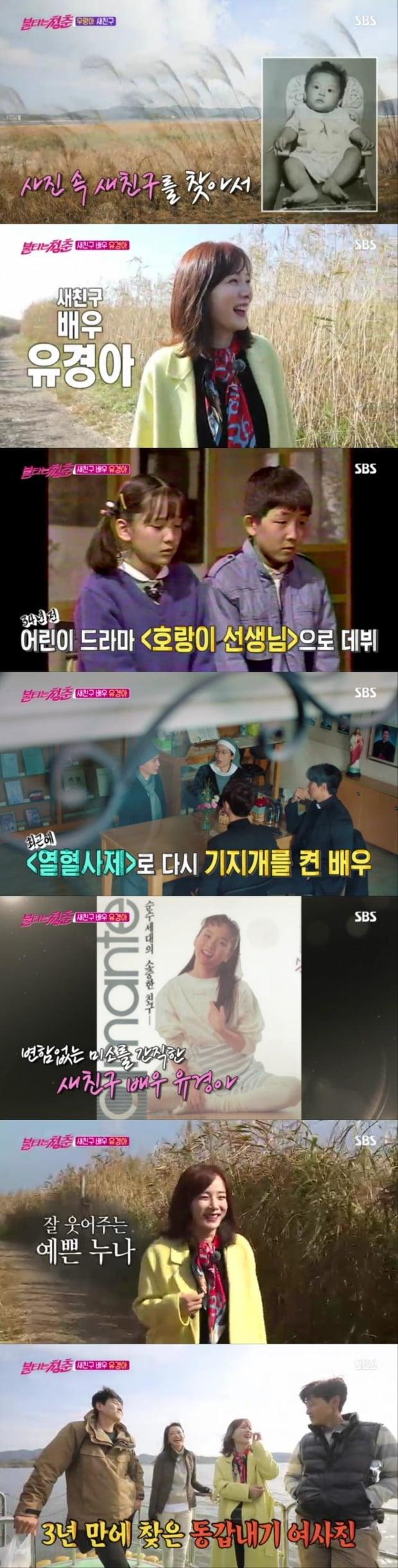 유경아가 '불타는 청춘'의 새 친구로 등장했다. /사진=SBS방송화면 캡처
