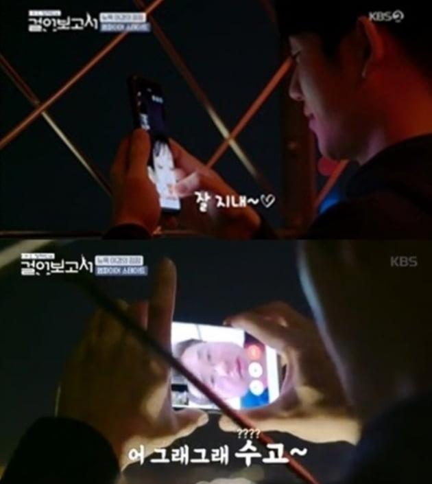 '정해인의 걸어보고서' 방송 캡쳐