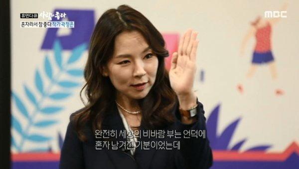 곽정은 심경 / 사진 = '사람이 좋다' 방송 캡처