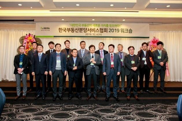 (사)한국부동산분양서비스협회 위원회 단체사진.