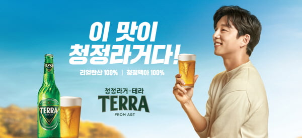 공유 테라 광고