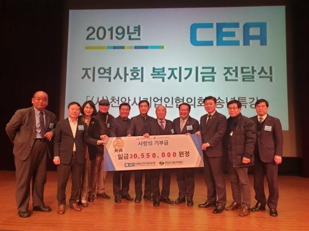 천안시기업인협의회 '2019 기업인의 밤'...애장품 경매·후원금 3055만원 기탁