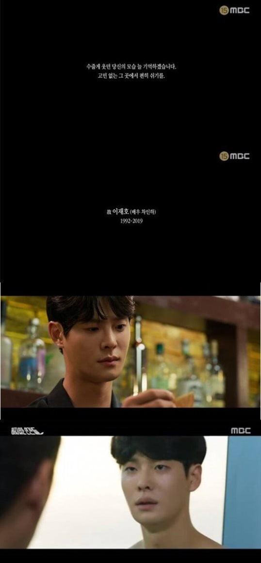 '하자있는 인간들' 故 차인하 애도 /사진=MBC 방송화면 캡처