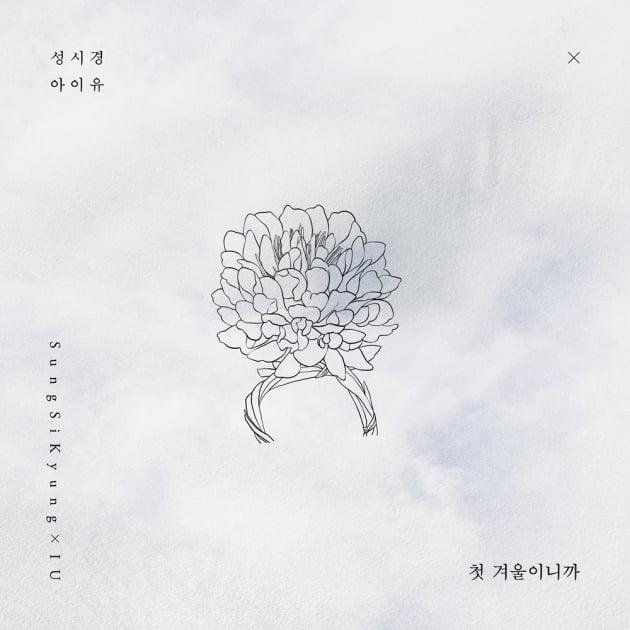 성시경 '첫 겨울이니까', 아이유와 컬래버 /사진=에스케이재원 제공