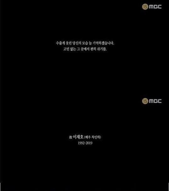 '하자있는 인간들' 故 차인하 추모 /사진=MBC 방송화면 캡처