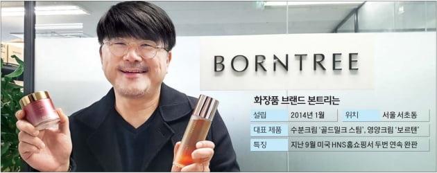 본트리, 美 홈쇼핑서 대박…'천연 뷰티' 통했다