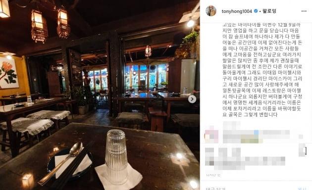 홍석천 이태원 식당 폐업/사진=홍석천 인스타그램