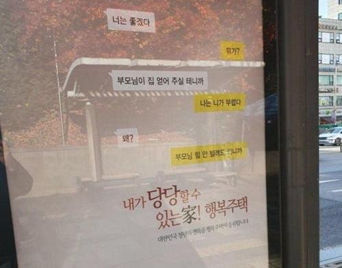 최근 LH(한국토지주택공사)가 행복주택을 소개하기 위해 게재한 옥외 광고가 여론의 뭇매를 맞았다./사진=온라인 커뮤니티, 연합뉴스