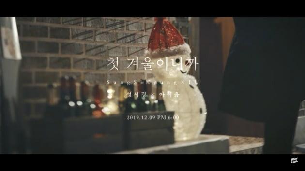 성시경 아이유 '첫 겨울이니까' / 사진 = 해당 티저 영상 캡처