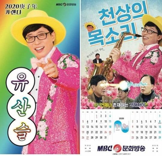 '놀면 뭐하니' 유산슬 / 사진 = 김태호 PD SNS