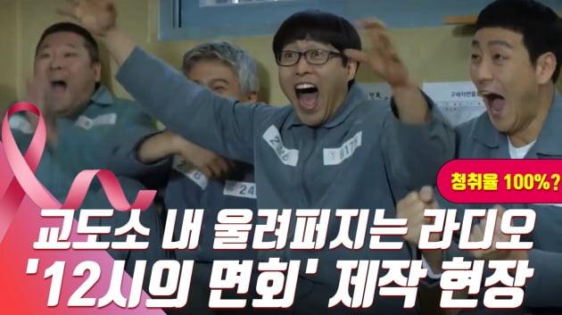 '슬기로운 감빵생활' 위한 교도소 교화라디오 현장 … '청취율 100%' 뒷 이야기