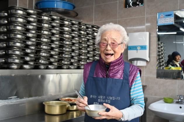 33년째 무료급식소 '토마스의 집'에서 봉사활동을 해온 정희일 할머니에게 LG 의인상이 수여됐다. LG복지재단 제공.