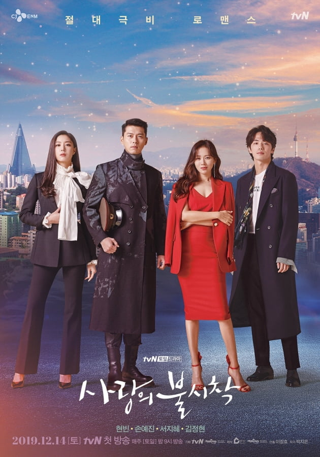 '사랑의 불시착' 메인 포스터 /사진=tvN