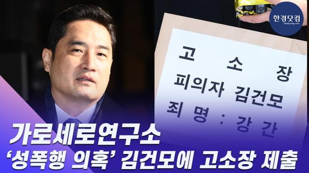 HK영상|가로세로연구소 강용석 변호사, '성폭행 혐의'로 김건모 고소장 제출