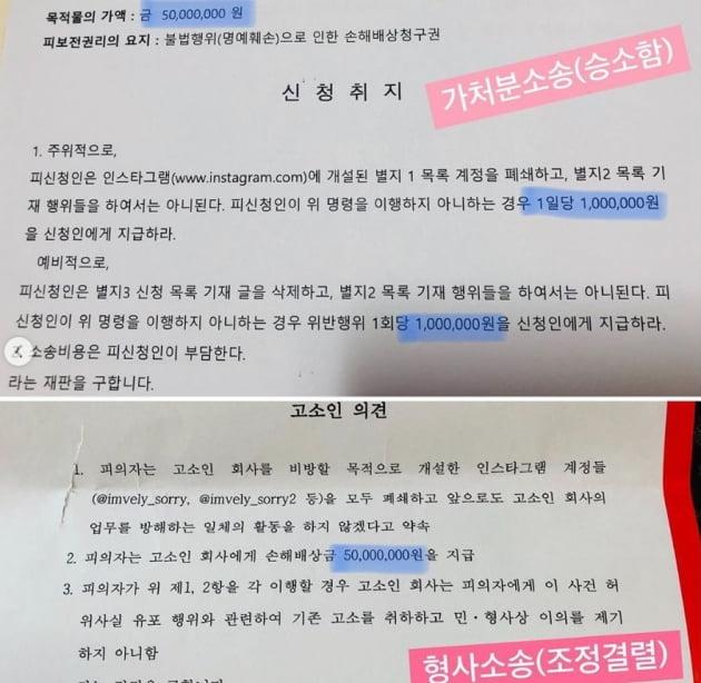 임블리 소비자 계정 형사 고소/사진=임블리, 임블리 쏘리 인스타그램 캡처