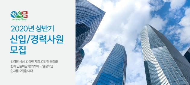 정식품이 16일까지 2020년 신입 경력 사원 공채를 실시한다. (사진 = 정식품)