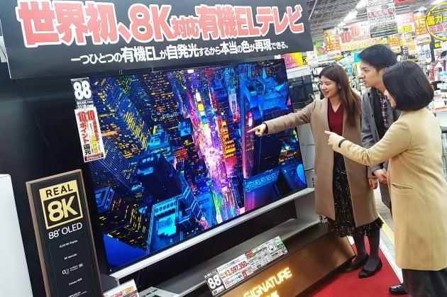 일본 도쿄 아키바에 위치한 요도바시카메라 매장에서 고객들이 'LG 시그니처 올레드 8K'의 해상도를 체험하고 있다. LG전자 제공.