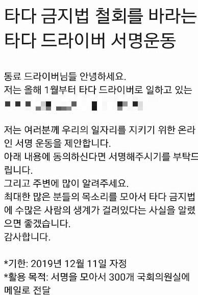 """[단독] """"타다 금지법 안돼""""…청원 나선 타다 기사들"""