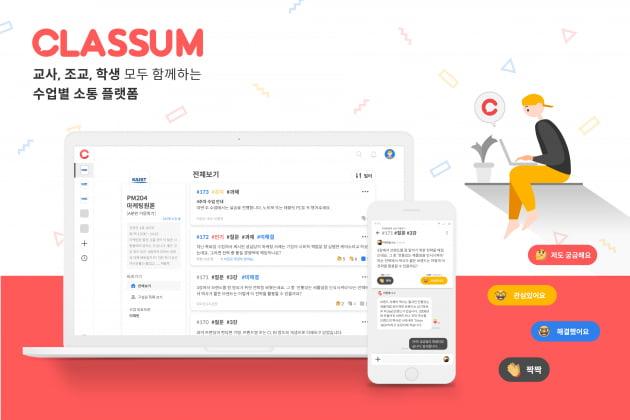 학습용 실시간 소통 플랫폼 '클라썸', 11억원 투자 유치
