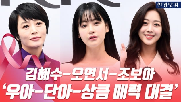HK영상|김혜수-오연서-조보아, '우아함, 단아함, 상큼함' 3人 3色 매력 대결