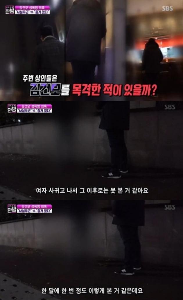 '한밤' 김건모 성폭행 의혹 /사진=SBS