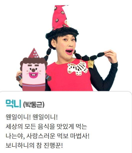 박동근/사진=EBS '보니하니' 공식 홈페이지