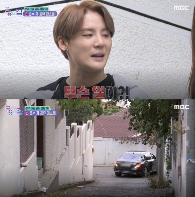 김준수 초고급 세단 공유 /사진=MBC '공유의 집'