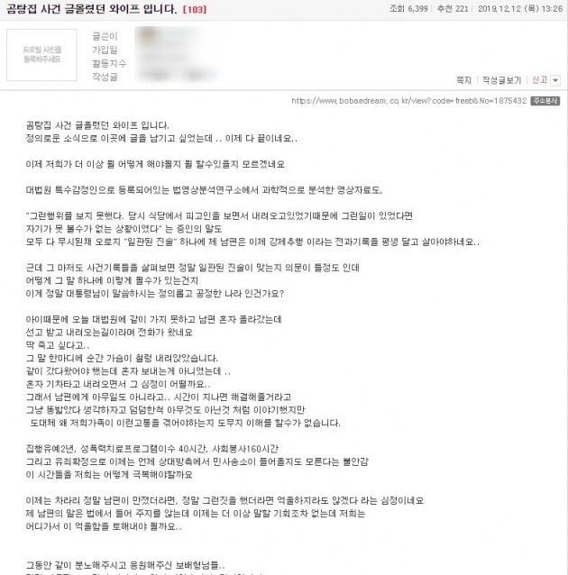 """곰탕집 성추행 유죄 확정에도…피고인 아내 """"차라리 만졌다면 억울하지도 않아"""" [종합]"""