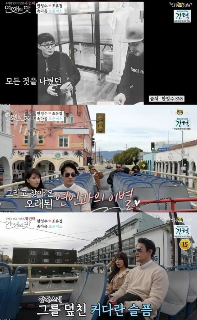 '연애의 맛3' 한정수, 조유경 / 사진 = '연애의 맛3' 방송 캡처