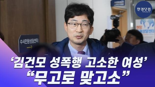 """김건모 측, 성폭행 폭로 여성 맞고소 … """"술 취해 기억 없나 만난적 없단 건가"""""""